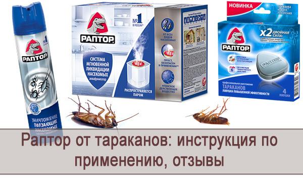 раптор от тараканов инструкция по применению